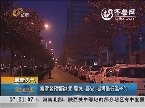 早安山东探天气:霾黄色预警继续 聊城 泰安 淄博 最低温零下八度