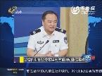 新闻速览:公安部副部长李东生涉严重违纪违法被查