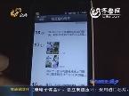 """王先生:微信结交""""好朋友"""" 色情广告是诈骗"""