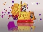 2013年12月22日《最炫国剧风》:乱世英雄乱世情