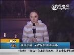 最新天气:2013年12月22日冬至 山东省各地中度污染
