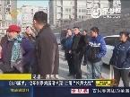 """86户居民:12年住房承诺没兑现 上演""""抢房大战"""""""