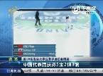 速览:中国代表团获得5金2银3铜