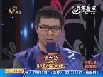 快乐大pk:滨州家庭组合VS东营胜利教育队