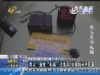 """青岛:查处""""山寨""""出租车 司机随身带电棍"""
