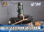 莱芜:油坊开业第一天 榨油机出问题