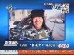 """新闻面孔:王福顺""""中国好大爷""""的善意谎言"""