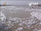 关注天气:黄河山东段出现今冬首次淌凌