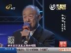 退休老校长挑战朱之文  演唱《滚滚长江东逝水》