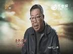 山东卫视独家跨年巨献《闯关东前传》宣传片历史篇