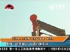 蜕变中的西咸村 中国的新农村