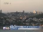 2013年全国城市文明程度指数测评结果揭晓 青岛位列第二