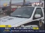 """临邑:""""偷梁换柱""""——撞人忙逃逸 买辆新车来顶替"""