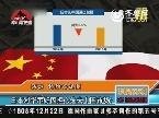 日本队华示好因担心失去中国市场?