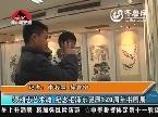 领袖志艺术魂 纪念毛泽东诞辰120周年书画展