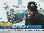 济南:春运车票23日起开售
