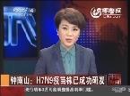 钟南山:H7N9疫苗株已成功研发