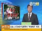 """全国人大常委会今起将审议""""单独两孩""""政策"""