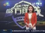 青州:黑校车无牌接送学生 交警接报查获