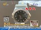 济南:有眼无珠 偷了名贵手表竟当地摊货