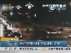 """内蒙古:嚣张司机开豪车违章 不服交警要""""找领导"""""""