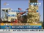 中央农村工作会议解读:粮食安全不放松 让百姓吃饱也吃好
