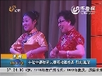 济南:十位非遗传承人现场收徒传艺 联袂展演