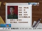 【公益寻人】滨州李钰亮离家十二载 母亲盼儿归