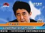 """安倍称修宪是""""毕生事业"""" 希望能长期执政"""