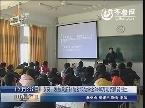 泰安:发放政府补助金和助学金3840万元资助贫困生