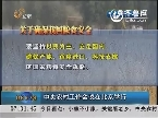 中央农村工作会议在北京举行