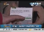 食药监局:疑致婴儿死亡疫苗已销售到27省份