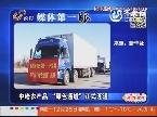 """媒体第一眼:中哈农产品""""绿色通道""""正式开通"""