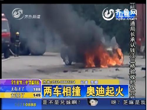 青岛一立交桥百米两车祸 奥迪失控撞货车(视频)