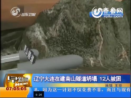 辽宁大连在建安山隧道坍塌 12人被困