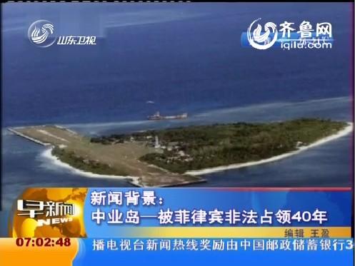 新闻背景:中业岛――被菲律宾非法占领40年