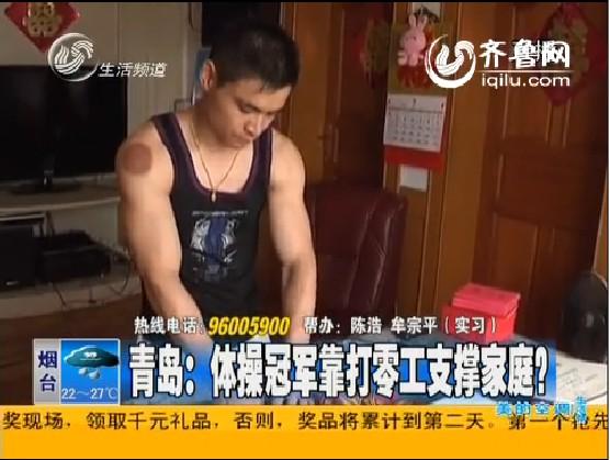 青岛:体操冠军靠打零工支撑家庭?