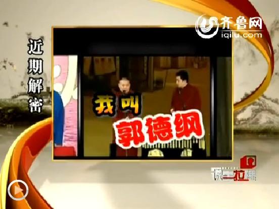 2011年9月8日《说事拉理》节目预告:我叫郭德纲