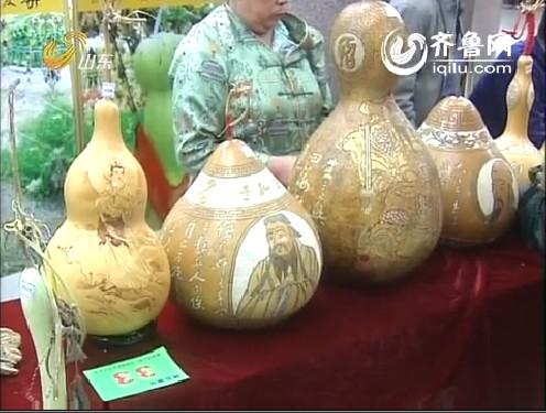 聊城:第五届中国葫芦文化艺术节开幕