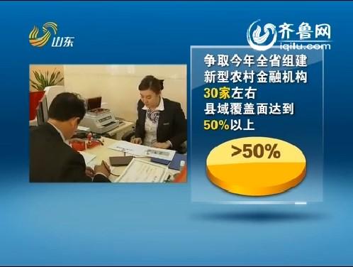 """山东:新型农村金融机构 支持""""三农""""融资服务"""
