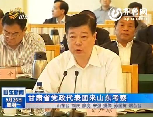 甘肃省党政代表团来山东考察