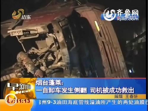 烟台蓬莱:一自卸车发生侧翻 司机被成功救出
