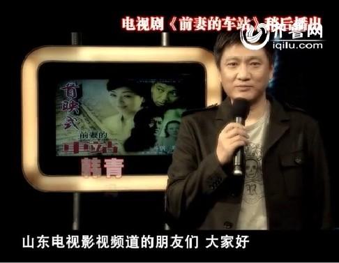 2011年10月12日《影视那点事》:《前妻的车站》首映式