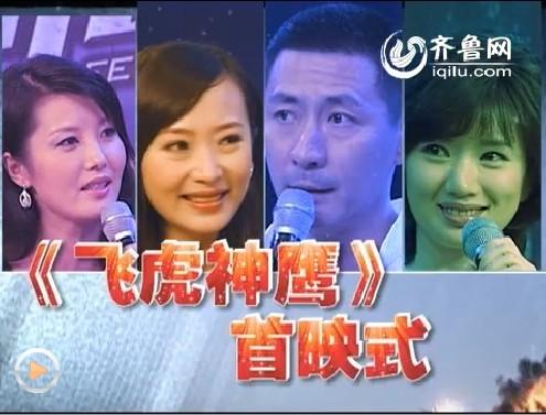 2011年9月19日《影视那点事》:《飞虎神鹰》帅哥携三大美女劲爆亮相