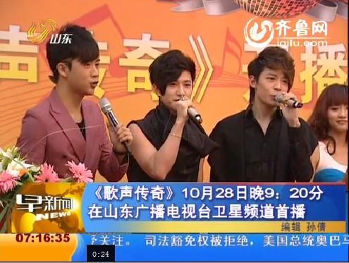 《歌声传奇》10月28日晚21:20分在山东卫视首播