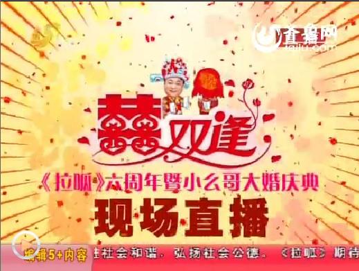 囍双逢:《拉呱》六周年暨小么哥大婚庆典实况