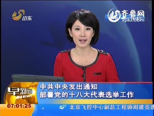 中共中央发出通知 部署党的十八大代表选举工作