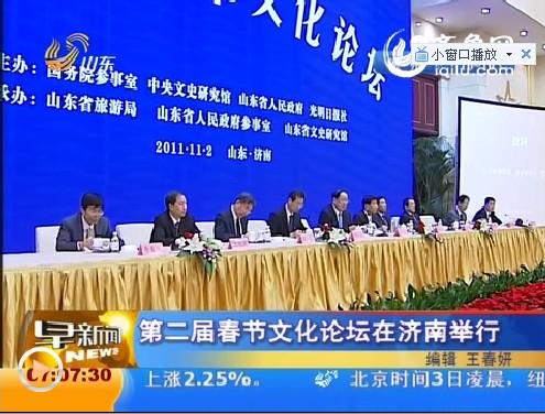 第二届春节文化论坛在济南举行