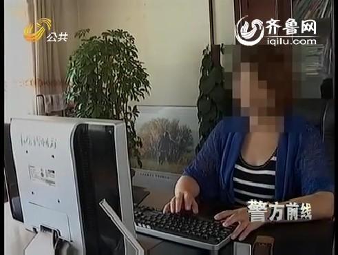 莱芜:QQ视频聊天 竟被骗走21万