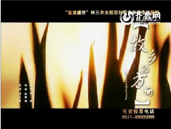 """""""金龙盛世""""杯三农主题原创歌曲作品展播——《故乡的方向》"""
